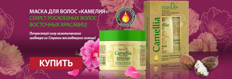 Набор «Камелия»: шампунь и кондиционер для волос